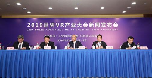 2019世界VR产业大会将在南昌举行 用VR+5G开启感知新时代