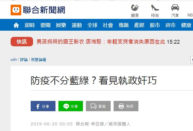 台北商业大学校长喊话苏贞昌:先做人再做政客