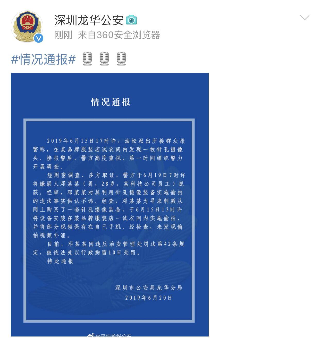 深圳警方通报优衣库偷拍案:嫌犯拘留十天,未发现视频外泄