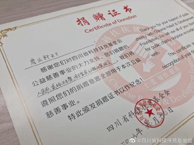 萧亚轩为宜宾地震捐款20万