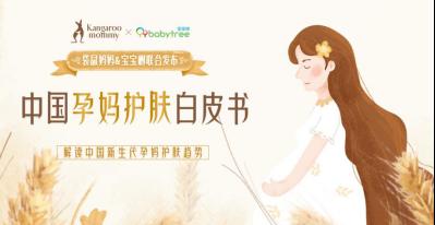 袋鼠妈妈联合宝宝树发布《中国孕妈护肤白皮书》,解读新生代的孕妈护肤趋势