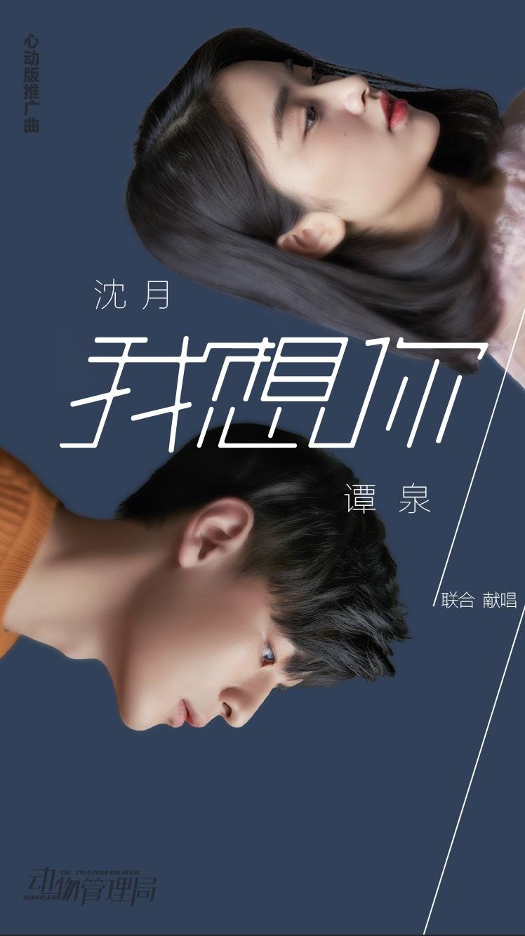 《动物管理局》推广曲MV曝光 沈月谭泉深情献唱