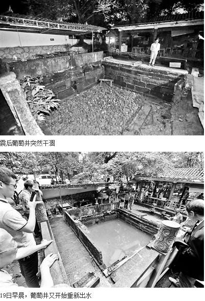 """四川震后葡萄井恢复出水 """"绝版凉糕""""回来了(图)"""
