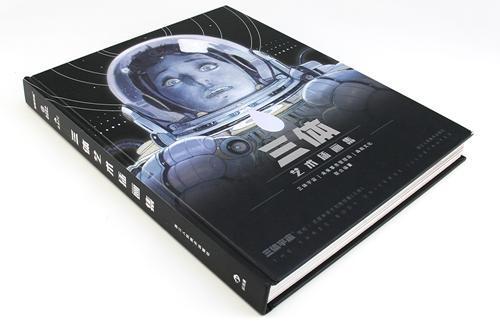 《三体》将拍电视剧上热搜 科幻文学热真的来了吗?