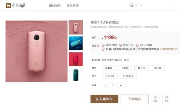 小米平台甩卖美图手机:价格直降1900元人民币