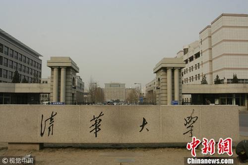 资料图:清华大学。图片来源:视觉中国