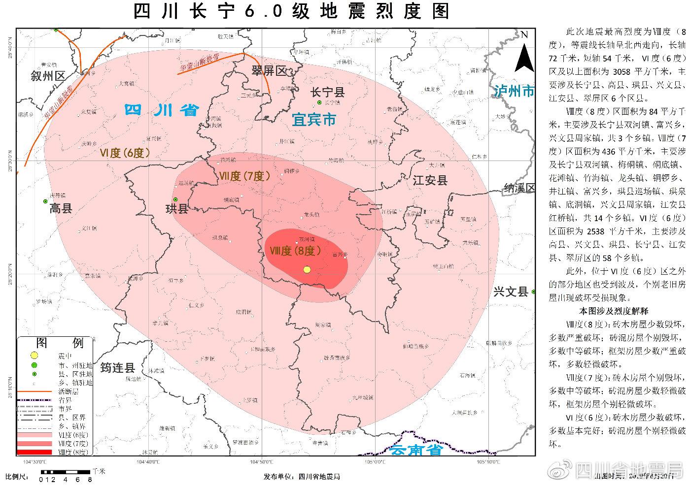 四川长宁6.0级地震烈度图正式发布