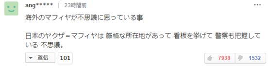 """日本山口组决定大阪G20峰会期间""""不上班"""",日本网友:优秀!"""