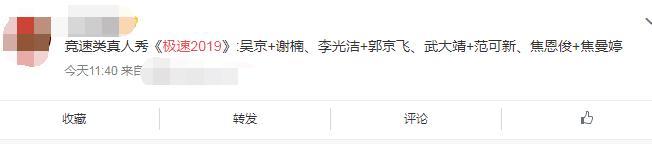 《极速2019》阵容曝光:吴京夫妇、郭京飞、武大靖、焦恩俊父女