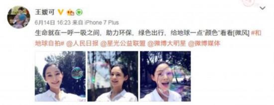 王媛可童心童趣助力环保 网友:王三岁上线!