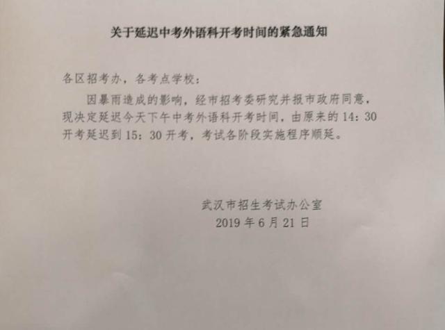 武汉暴雨,招考办紧急通知:中考延迟一小时开考