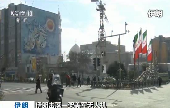 伊朗媒体公布击落美无人机画面 伊朗外长斥美方说谎