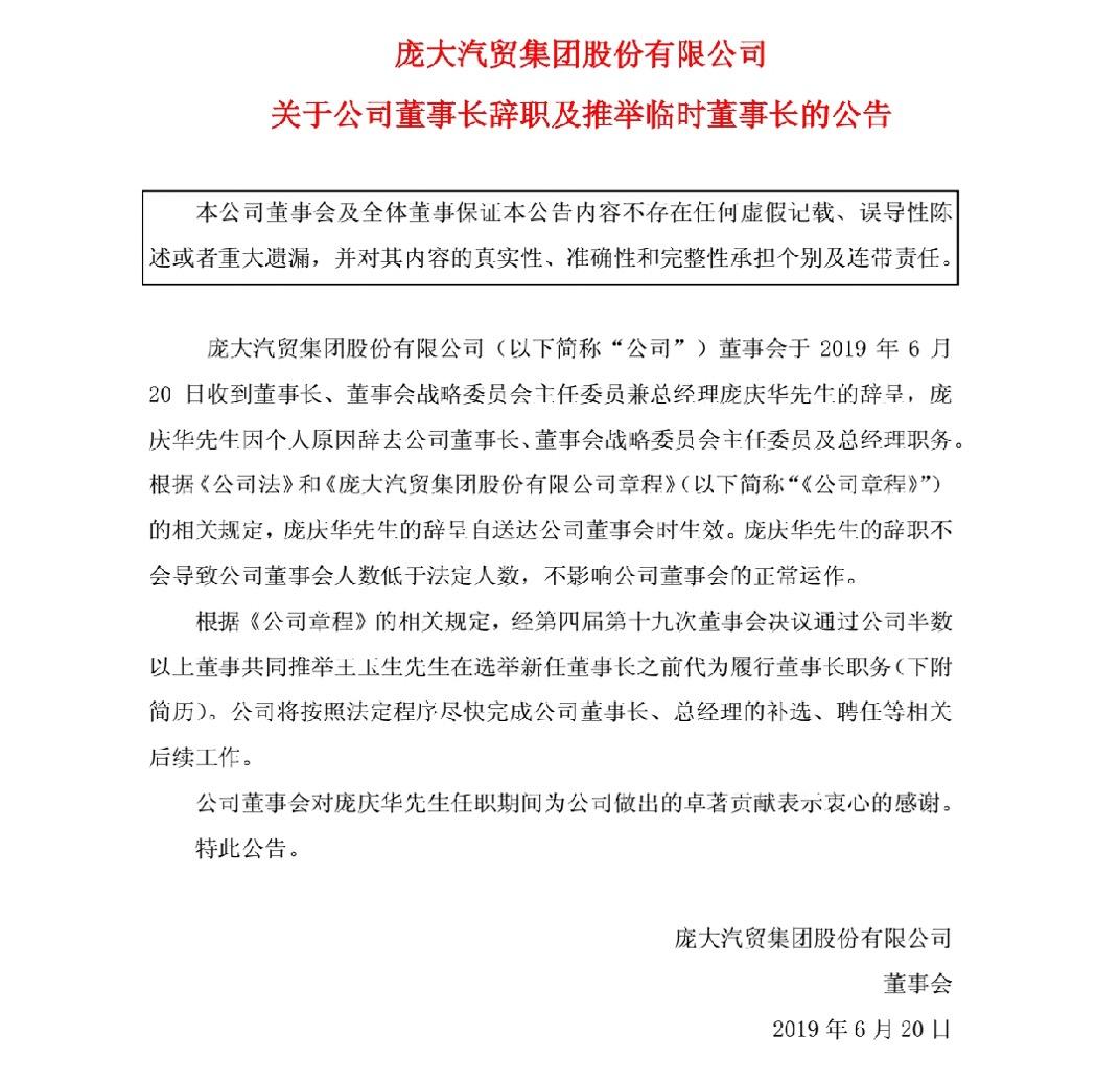 庞大集团董事长庞庆华辞职,王玉生代任