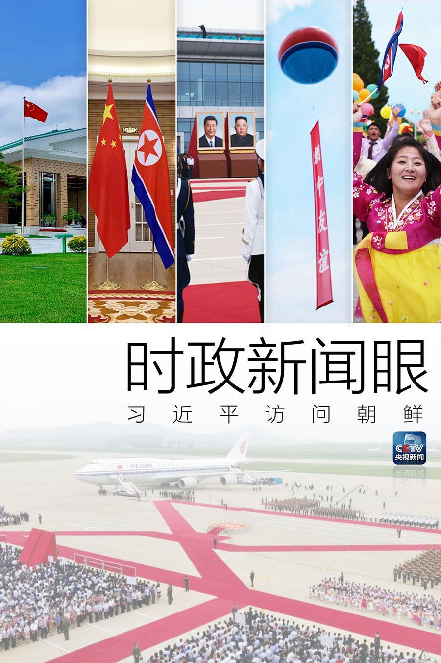 习近平访问朝鲜,开创了这些第一次