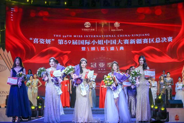 第59届国际小姐新疆赛区总决赛喀什落幕 艾克代姆夺冠
