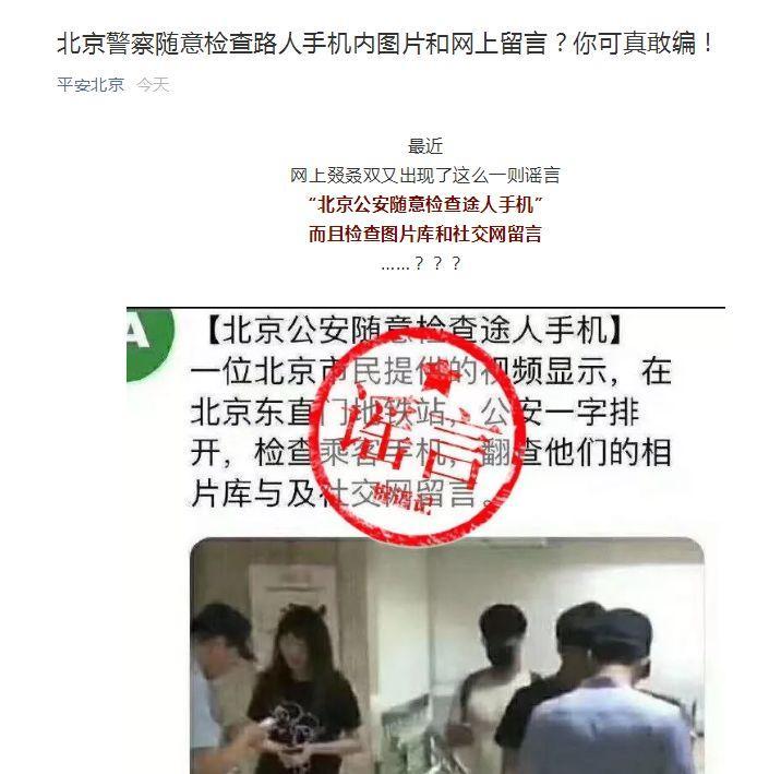 北京公安随意检查路人手机?警方辟谣