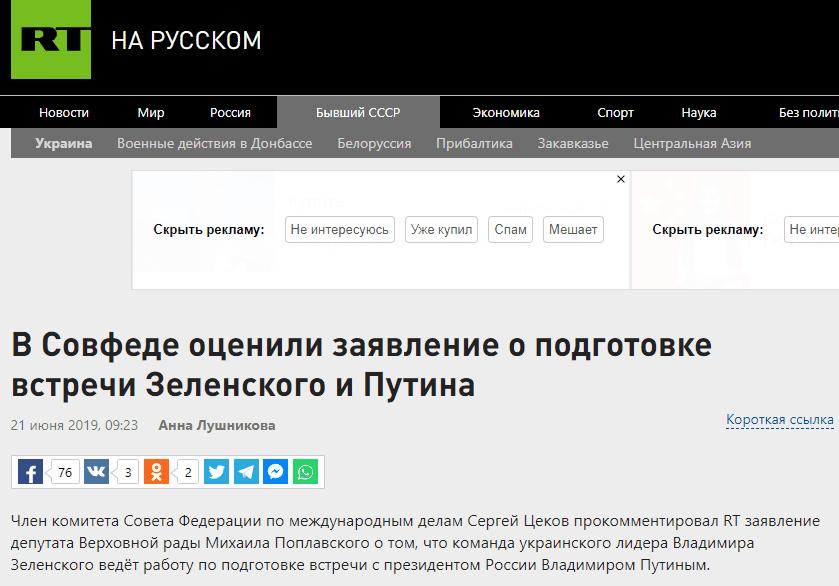 乌议员:泽连斯基团队正在筹备与普京的会晤