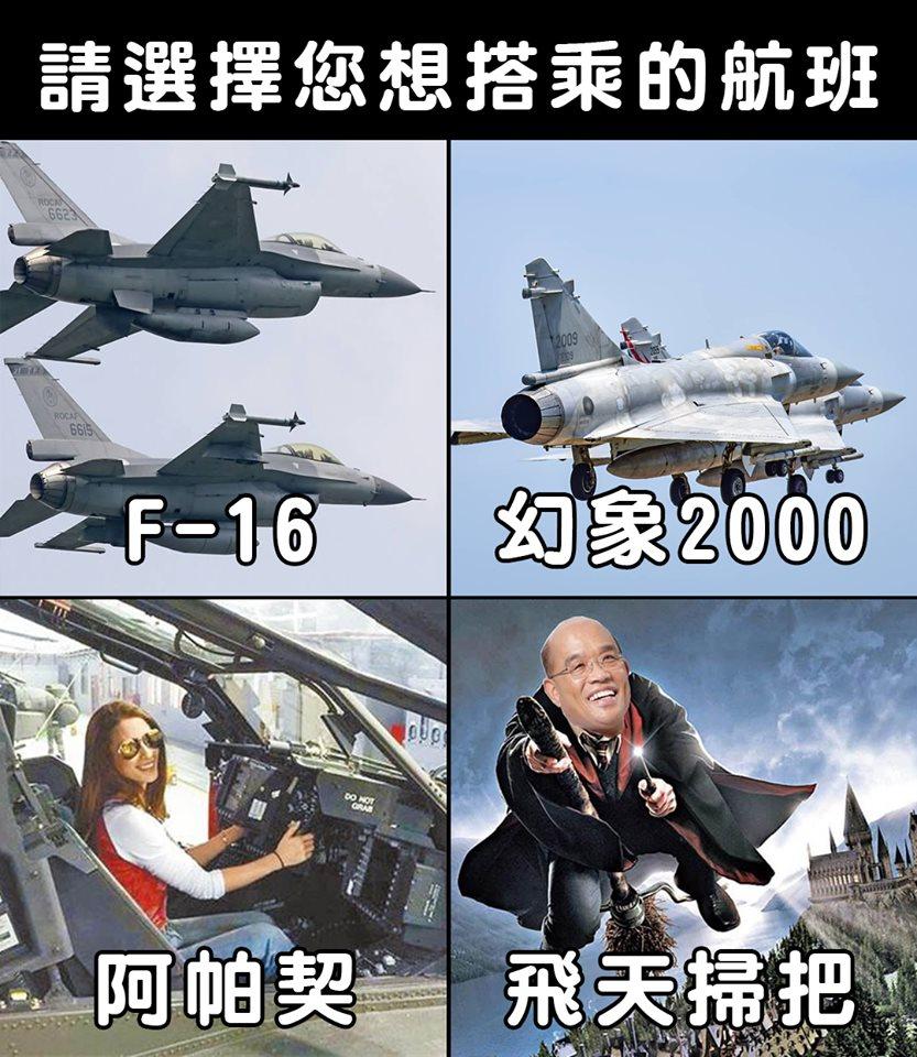 """苏贞昌称可派军机出动应对长荣罢工,台网友讽:我想坐""""飞天扫帚"""""""
