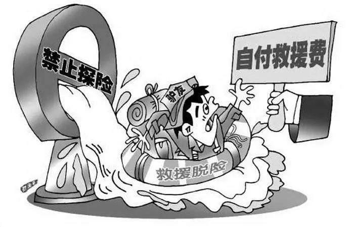 """首个违规""""驴友""""为任性埋单!安徽黄山有偿救援能否拦住""""越界旅游"""""""