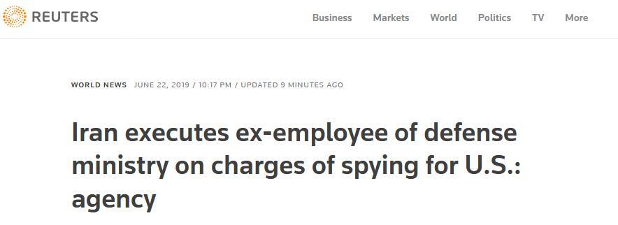 """外媒:伊朗处决一名国防部前雇员,罪名为""""美国间谍"""""""