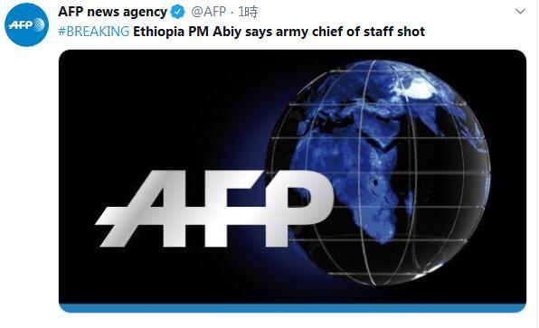 快讯!埃塞俄比亚一州产生未遂政变后,该国总理称陆军参谋长中弹