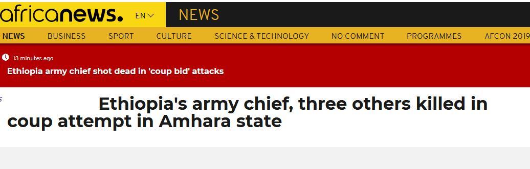 快讯!埃塞俄比亚处所政变造成陆军参谋长等4名高官被杀