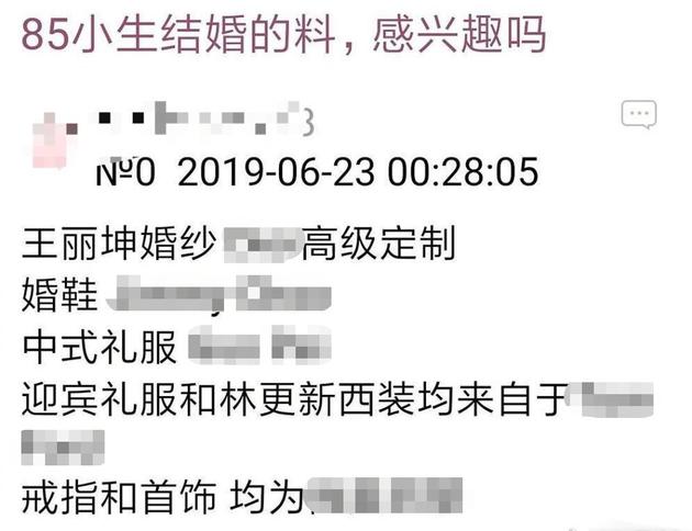 网曝林更新王丽坤将结婚 工作人员否认:没有的事