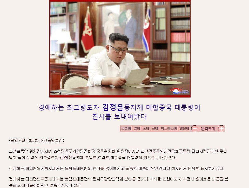 朝中社:金正恩收到特朗普亲笔信,对包含优胜内容知足