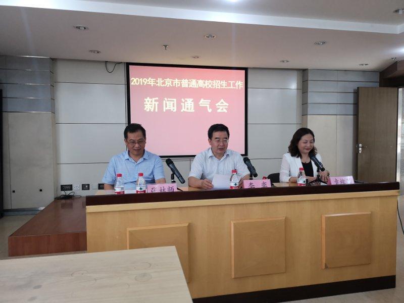 2019高考北京分数线出炉:理科本科423分 文科本科480分