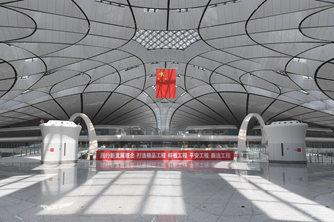 提前探访北京大兴国际机场