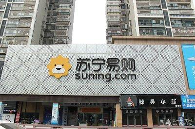 苏宁48亿收购家乐福中国