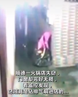 瘦贼钻30厘米宽排气窗盗窃火锅店:警方称其饿了三天没吃饭