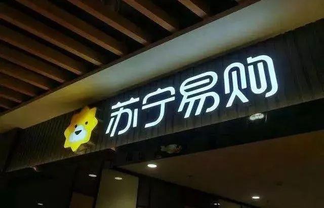苏宁拟48亿收购家乐福中国80%股份