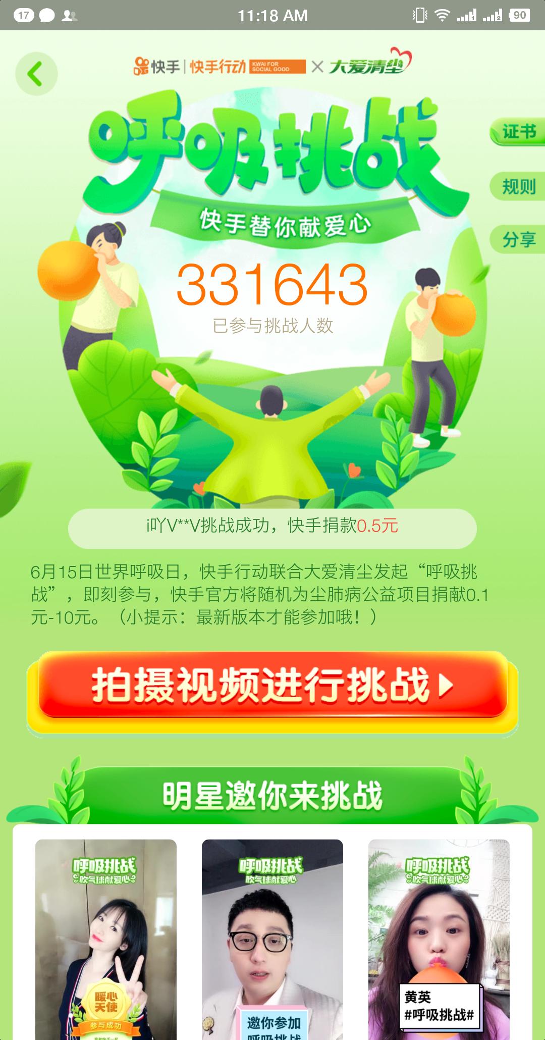 """3天33万人参与!快手联合大爱清尘发起""""呼吸挑战""""关注尘肺病人"""