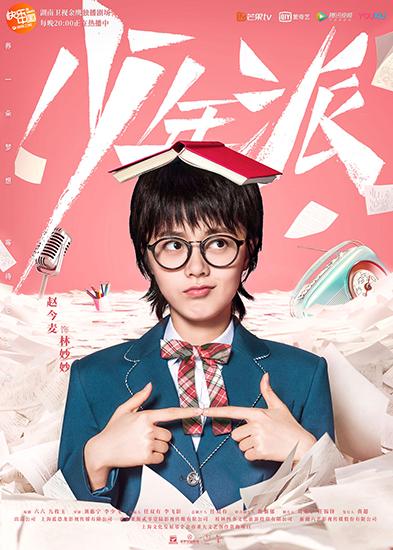《少年派》曝海报 多重聚焦青春成长话题引共鸣