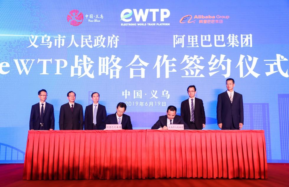 阿里eWTP落地义乌 助推中小企业参与全球贸易