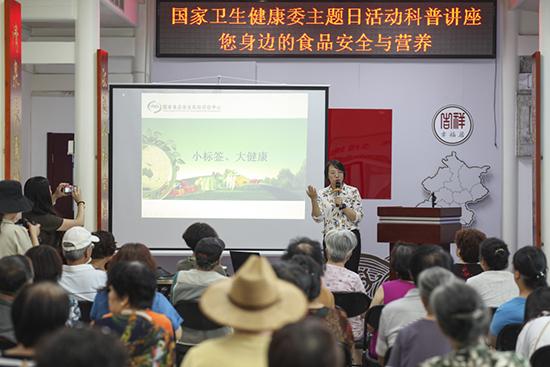 2019年食品安全宣传周国家卫生健康委主题日活动在京举办