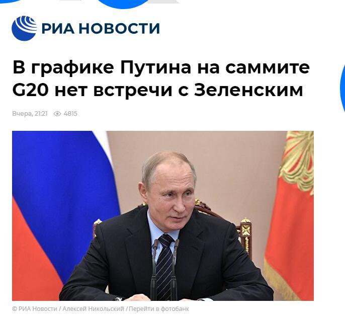 俄总统新闻秘书:普京没有在G20峰会期间与乌克兰总统会晤的安排_中欧新闻_欧洲中文网