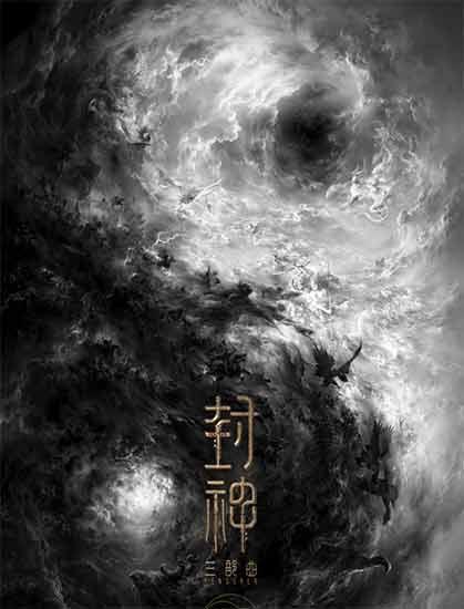 《封神三部曲》或将打开中国电影工业化新局面
