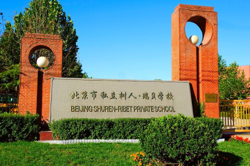 專訪北京市私立樹人?瑞貝學校校長王建超:培養具有現代文明素質的新世紀人才