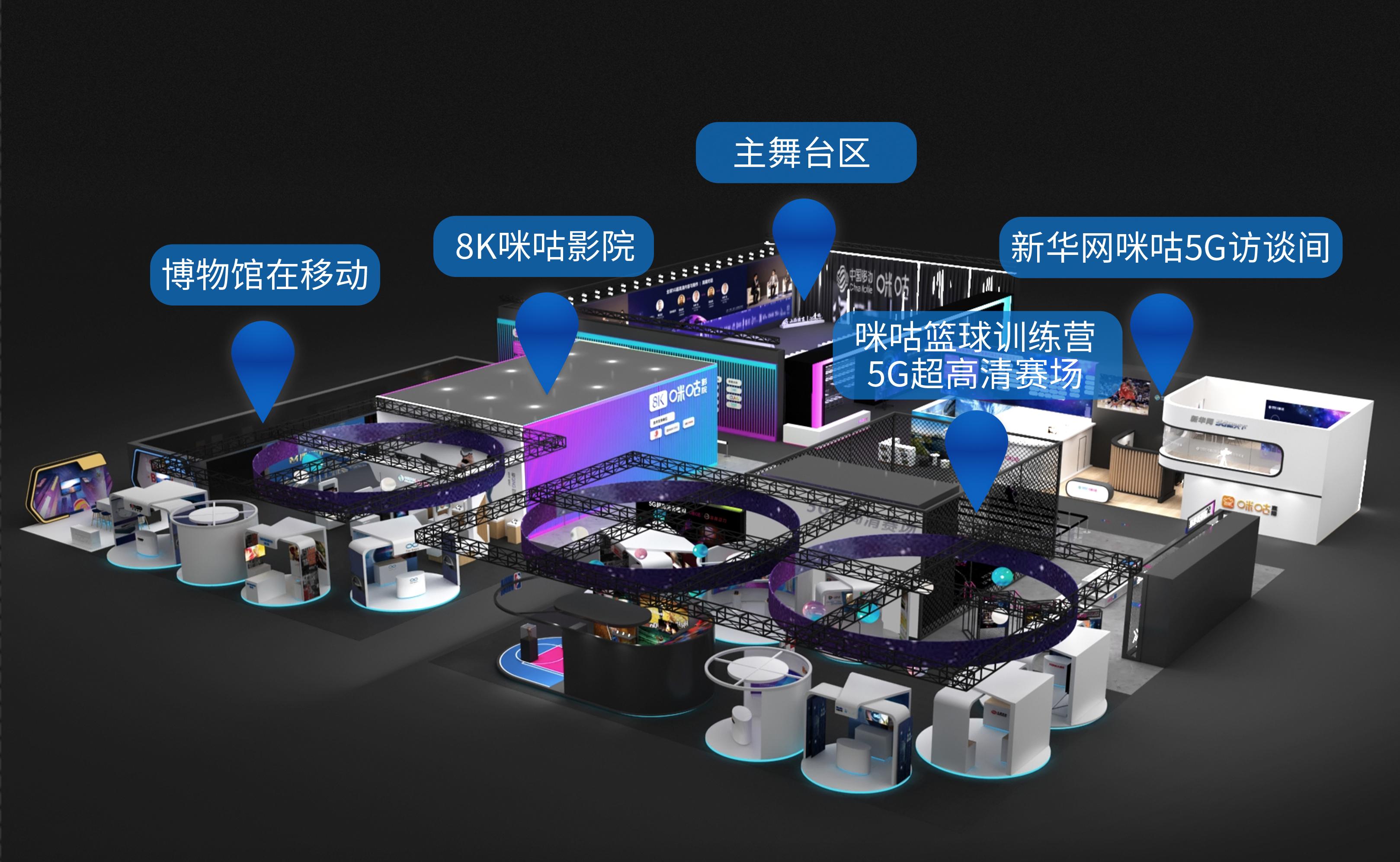 开启5G沉浸体验之旅  中国移动咪咕将亮相MWC19