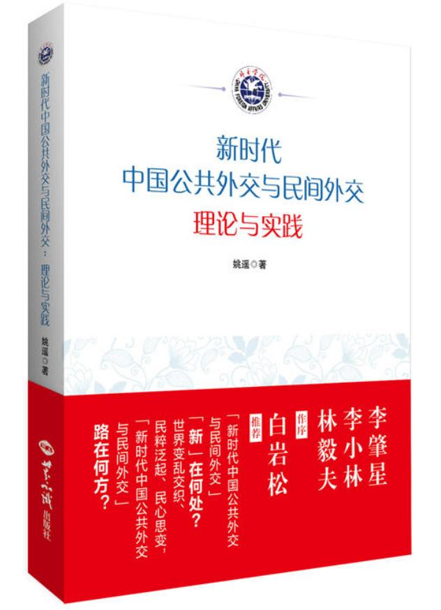 《新时代中国公共外交与民间外交》新书座谈会在中国人民对外友好协会举行