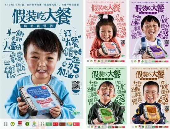 """湖北快3:创意公益新方式:""""假装吃大餐""""捐助真营养"""