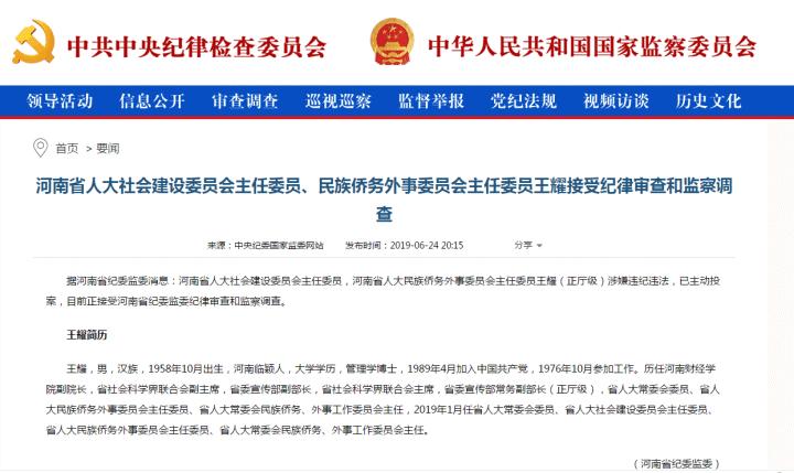 河南省人大社会建设委员会主任委员王耀接受审查调查