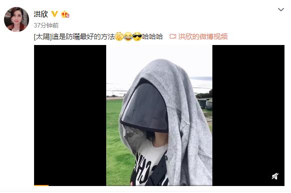 洪欣开心晒视频 全副武装分享防晒技巧