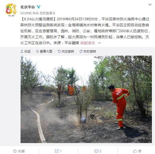 北京平谷金海湖山火因村民燎荒引起 当事人被控制