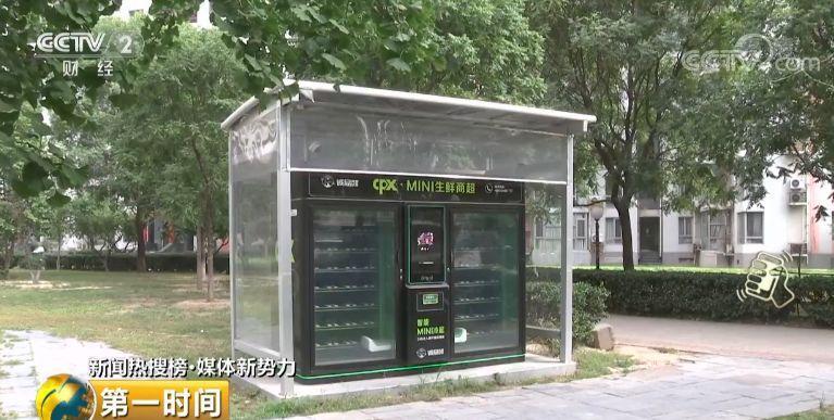 近两年无人零售概念的兴起 社区无人货柜却遭闲置