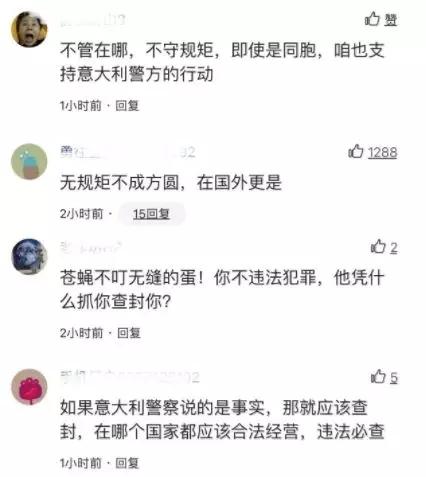 外媒:华商资产被扣多年打拼或成泡影?有人惋惜有人骂