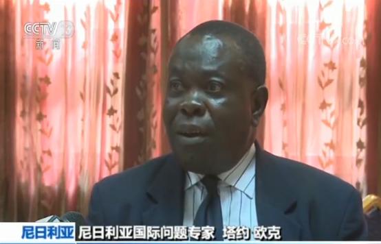 尼日利亚学者:美国加征关税不是灵丹妙药