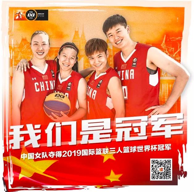 中国篮球夺得第一个世界冠军 三人篮球女队创历史